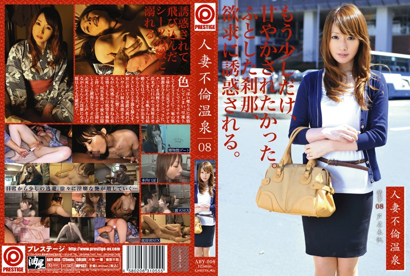ABY-008 Married Woman Immoral Hot Spring 08