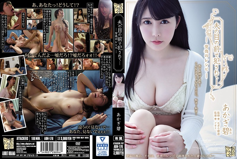 ADN-176 Fucked in Front of Her Husband – a Recipe for Debauchery – Ao Akagi