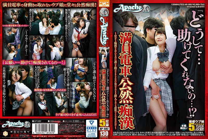 """AP-582 """"Why Won't You Help Me!?…"""" Public Molestation On A Crowded Train ~When No One Will Help"""