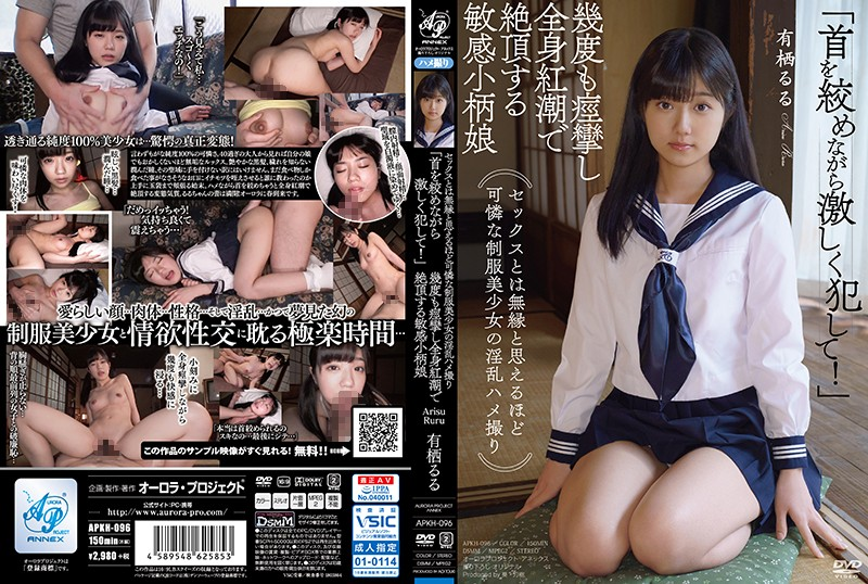 APKH-096 This Beautiful Young Girl in Uniform Looks Too Innocent For Sex But We Got Her Lusty