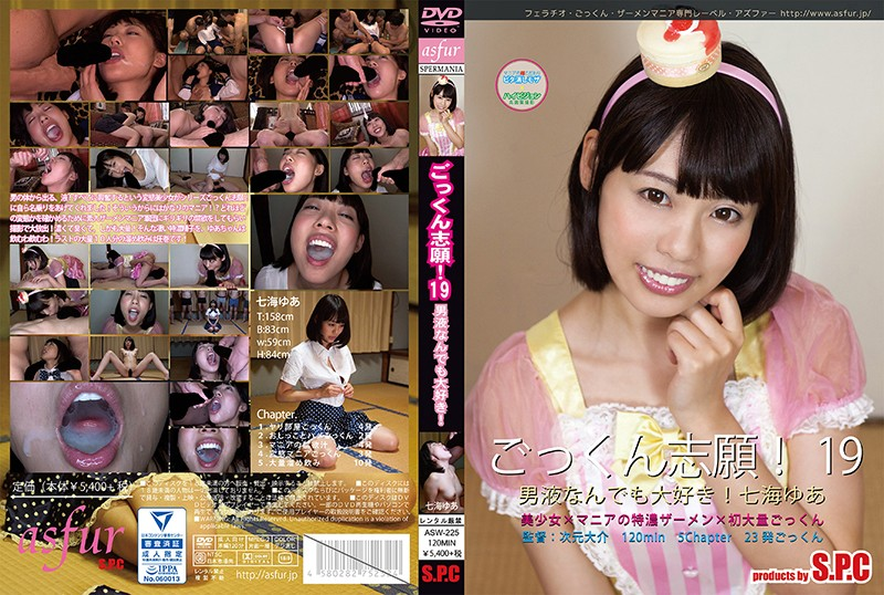 ASW-225 A Cum Swallowing Volunteer! 19 I Like Any Kind Of Cum! Yua Nanami
