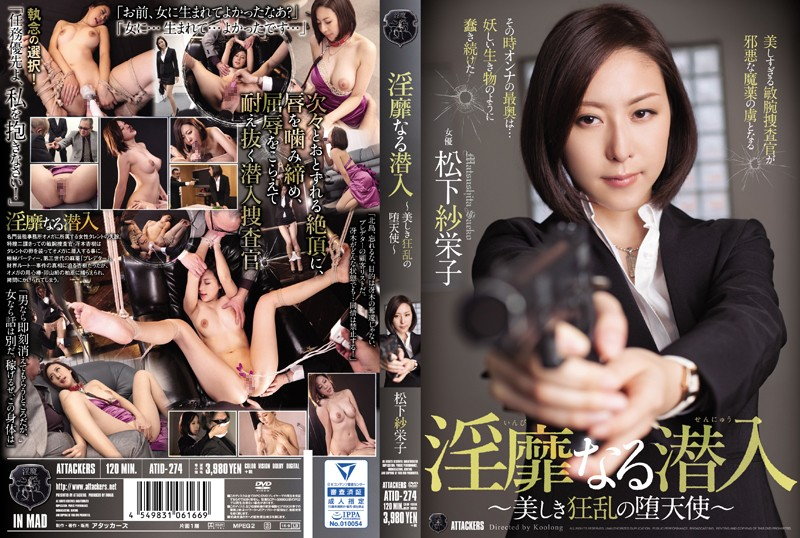 ATID-274 Obscene Infiltration -The Beautiful, Frenzied Fallen Angel- Saeko Matsushita