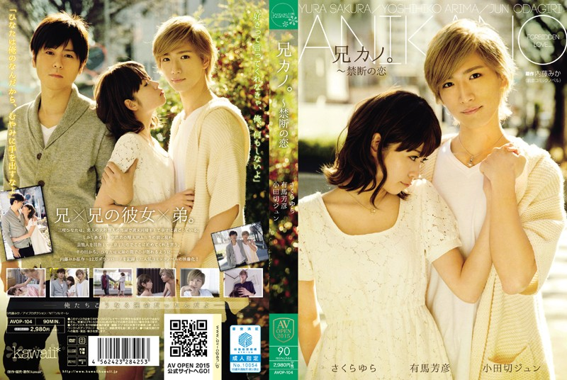 AVOP-104 My Stepbrothers Girlfriend. ~Forbidden Passion Yura Sakura
