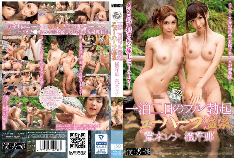 AVOP-215 A Dream Matchup! A 2 Day 1 Night Fully Rock Hard Transsexual Hot Springs Vacation Serena