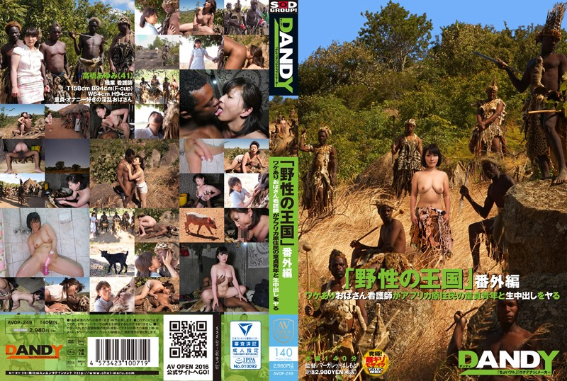 """AVOP-249 """"The Kingdom Of Lust"""" Extra Edition A Middle Aged Nurse Gets Creampie Raw Footage Action"""