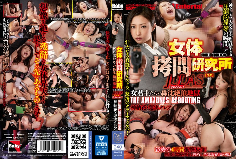 AVOP-259 Female Torture Research Center THE THIRD JUDAS Episode 7 Climax Hell For The Female