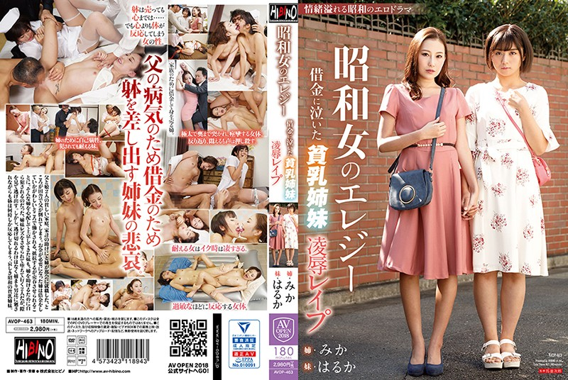 AVOP-463 Elegy Of A Showa Woman Tiny Titty Sisters Who Were Tearfully Forced To Work Off Their Debt
