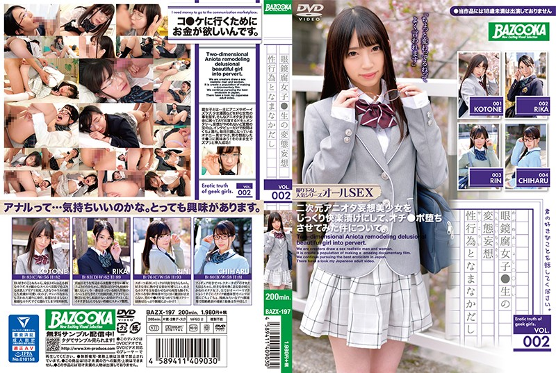 BAZX-197 Perverted Daydream Fantasy Sex Acts And Creampie Sex With A Sch**lgirl In Glasses vol. 002