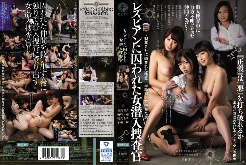 BBAN-116 The Lesbian Series An Undercover Investigation Officer Who Is Captured By Evil Lesbians