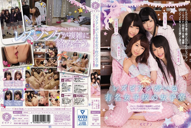 BBAN-117 There's A Lesbian In This Famous Girls School Dorm We're Bringing You The Daily Life Of A