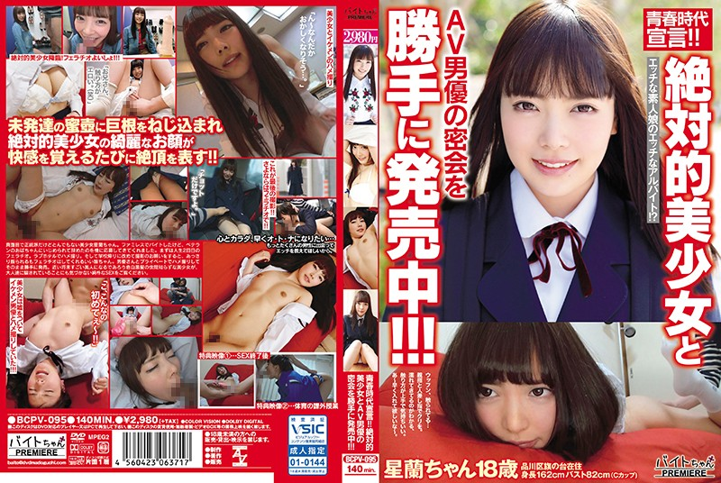 BCPV-095 Youth Declaration!! Totally Beautiful Girl and AV Actor Secret Meeting Filmed and Sold