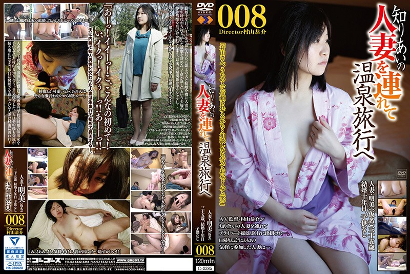 C-2385 Taking A Married Woman I Know To A Hot Spring 008