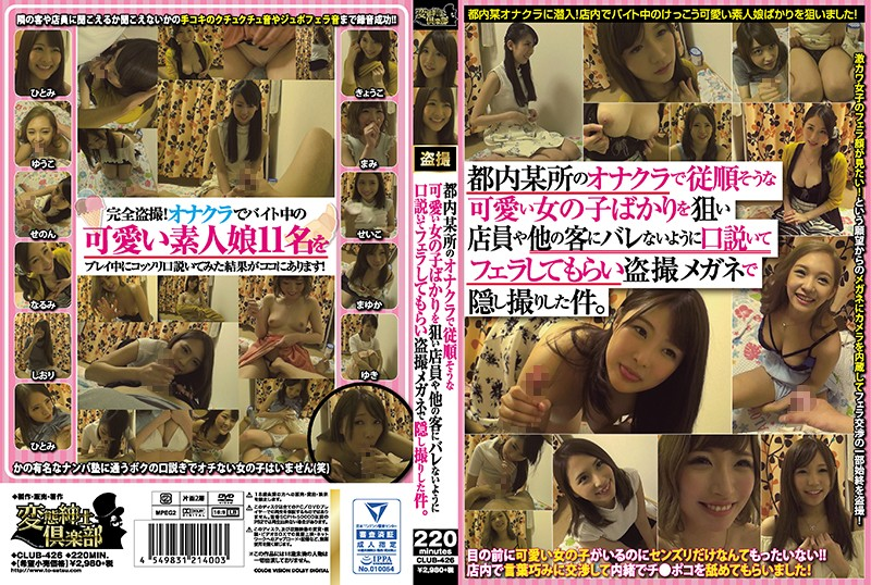 CLUB-426 This Video Chronicles An Incident At A Masturbation Club Where The Culprit Targeted The