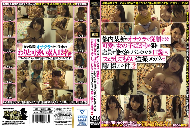 CLUB-434 This Video Chronicles An Incident At A Masturbation Club Where The Culprit Targeted The