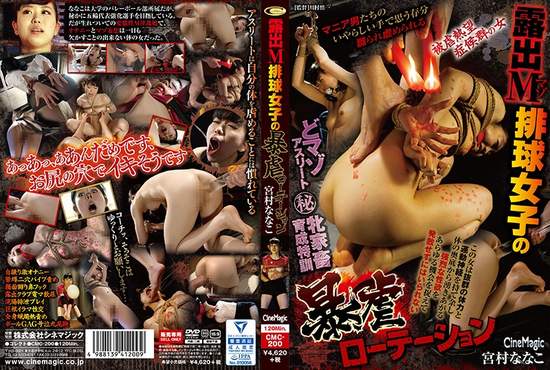 CMC-200 An Exhibitionist Maso Female Ballplayer Caught In A Brutal Rotation Of Old Man Love Nanako