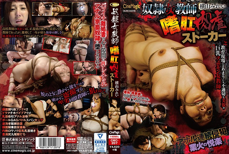 CMC-207 The Slave Female Teacher The Flesh Fantasy Fetish Stalker Mirei Yokoyama