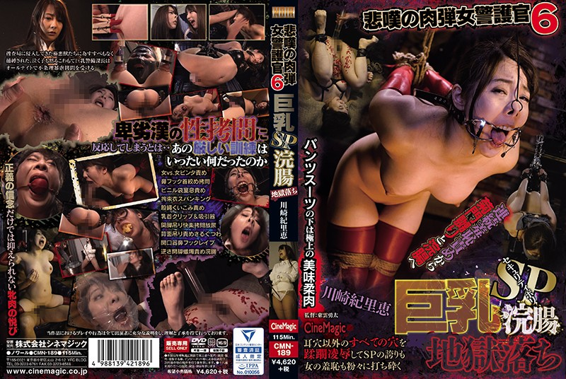 CMN-189 The Grief And Anguish Of A Flesh Fantasy Female Police Officer 6 A Big Tits Enema From
