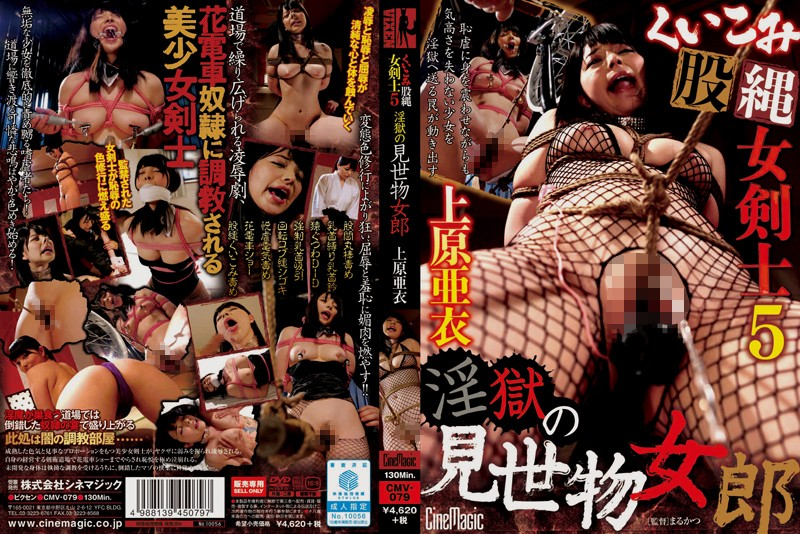 CMV-079 Female Fencer With A Bound Pussy 5 – The Lusty Hell Of A Whore On Display Ai Uehara