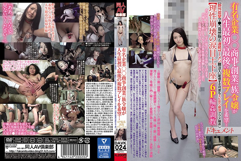 DAVK-024 This Young Lady From A Famous Corporate Founding Family Wants To Get Gang Banged For Her