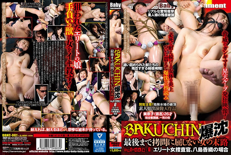 DBKC-001 BAKUCHIN The Fate Of A Woman Who Will Not Give In To Torture Episode-1 The Case Of An
