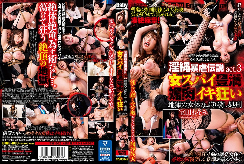 DINB-003 The Legend Of Obscene Rope Cruelty Act 3. A Female Spy's Dirty, Voluptuous Body Orgasms