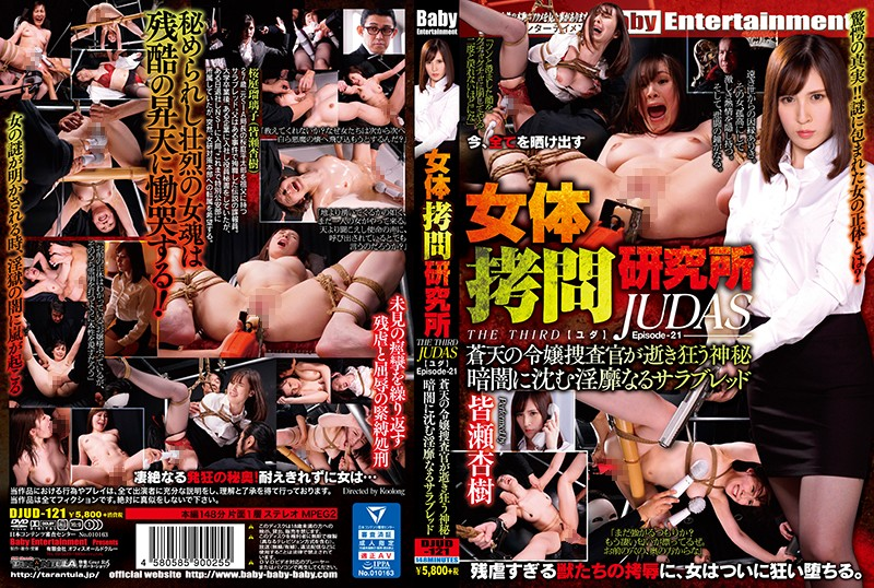 DJUD-121 Institute For Researching The Torture Of The Female Body. THE THIRD JUDAS Episode-21. The