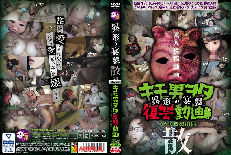 DWM-003 Posting Personal Videos Creepy Otaku Revenge Video -Strange Feast- Scatter
