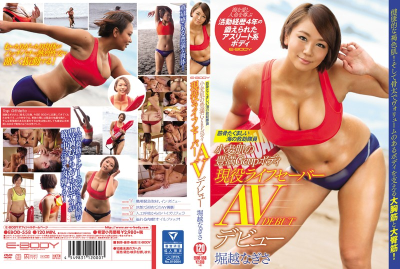 EBOD-558 A Muscular Savior Of The Seas A Real Life Lifeguard With A Tanned G Cup Titty Body Makes