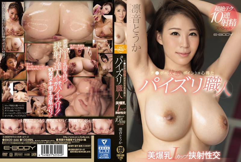 EBOD-666 A Titty Fuck Expert Who Knows All The Pleasure Points Of A Cock. Cumming Between