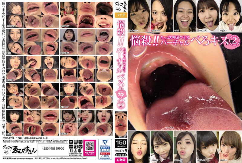 EVIS-263 Addictive!! Virtual French Kissing With Lots Of Spit 2