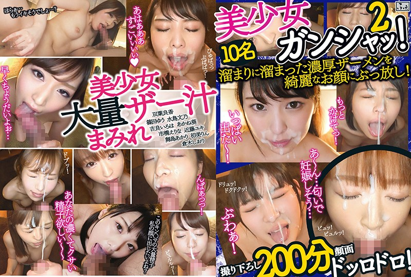 FCH-014 A Beautiful Girl Gets Cum In Her Face! All Of Our Pent Up Cum Is Going To Get Splattered