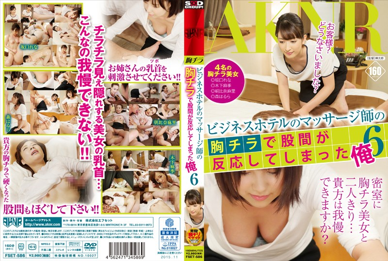 FSET-586 Massage Therapist At A Business Hotel – I Got So Excited When I Saw Her Breast… 6