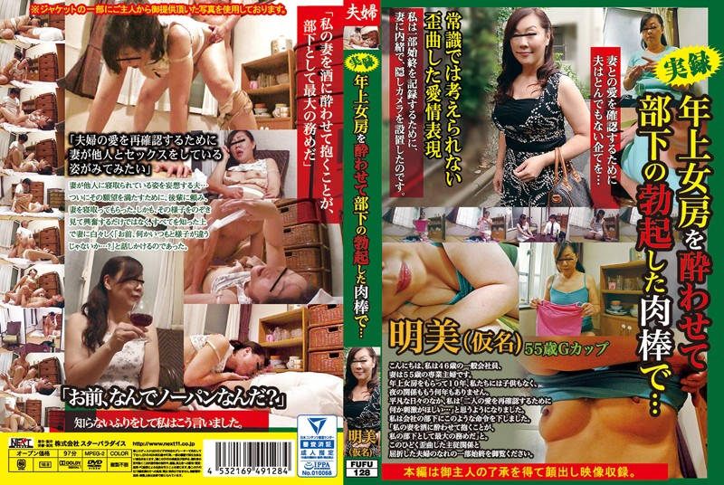 FUFU-128 My Older Wife Was Drunk And Got Busy With One Of My Employees… Akemi(Not Her Real Name)