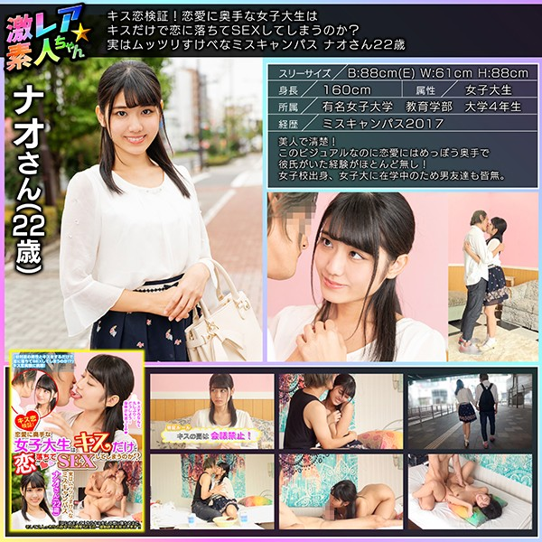 GEKI-005 A Kissing Love Test! Will This Shy College Girl Fall In Love Just From A Kiss And Agree To