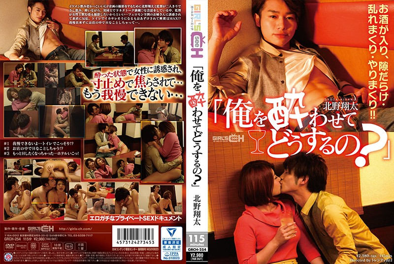 "GRCH-254 ""Are You Trying To Get Me Drunk?"" – Shouta Kitano"