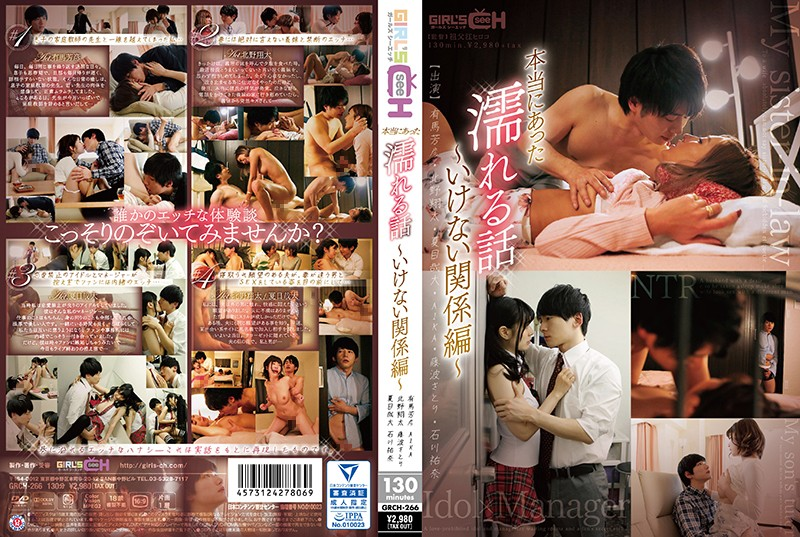 GRCH-266 True Stories To Make You Wet – Forbidden Relationship Compilation