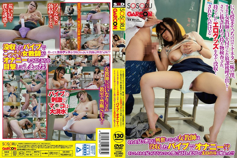 GS-060 I'm Always Neglecting My Classes And Thinking About Dirty Thoughts And Then My Female