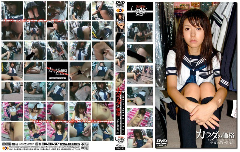 GS-291 Under Age 197 Young Body's Worth 45