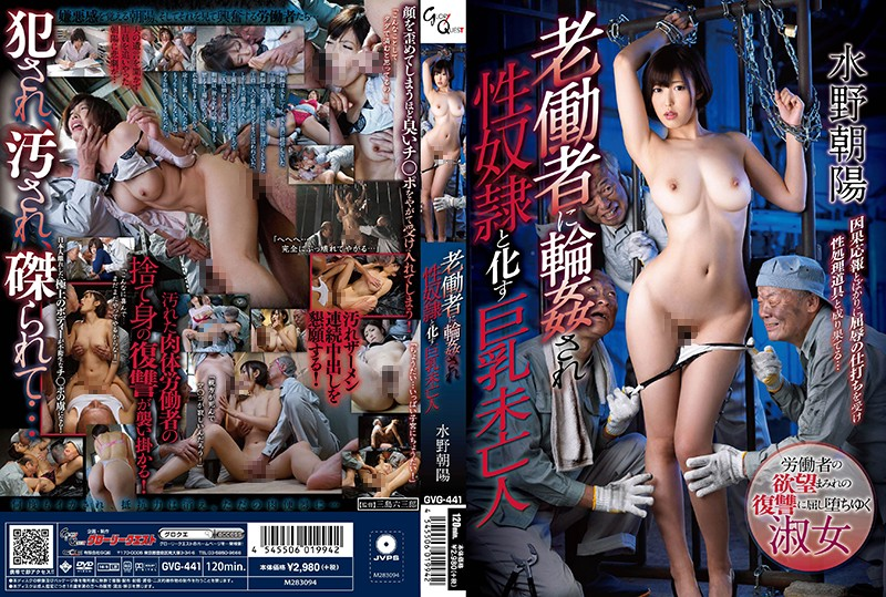 GVG-441 A Big Tits Widow Gets Gang Bang Raped By Some Dirty Old Men And Turned Into Their Sex
