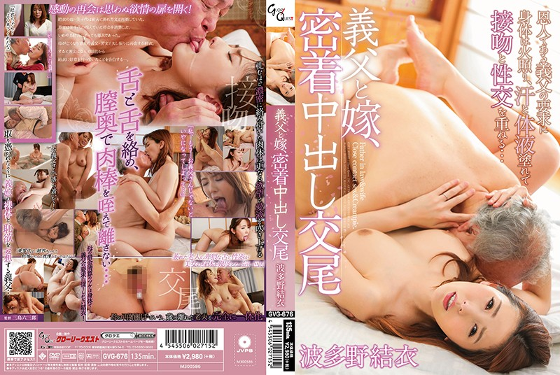 GVG-676 Father In Law and Daughter In Law's Secret Creampie Mating Yui Hatano