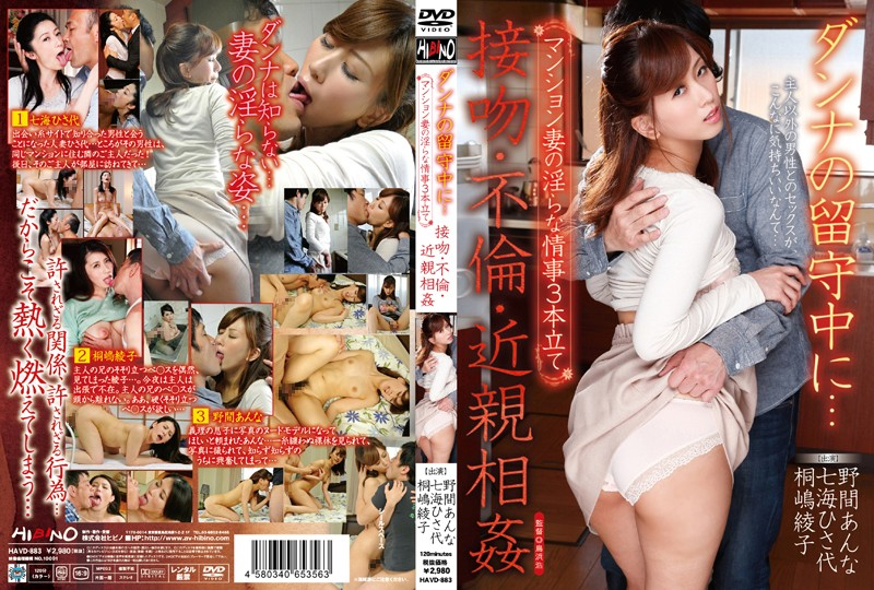 HAVD-883 Kissing, Sexual Affairs, And Incestuous Sex With A Housewife While Her Husband's Away…