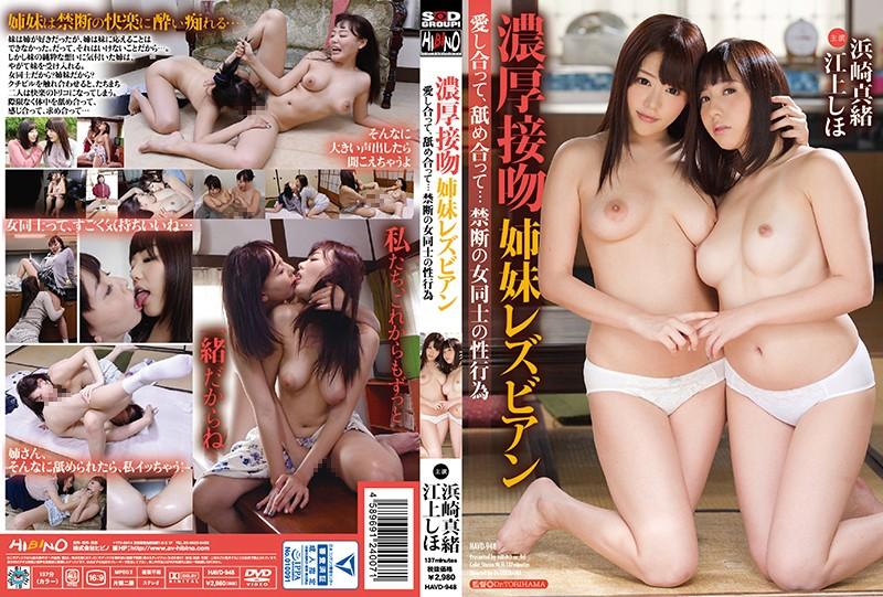 HAVD-948 Hot Smothering Kisses Lesbian Series Sisters They're Loving, And Licking Each Other…