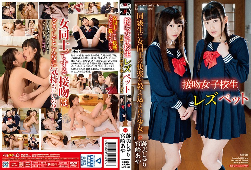 HAVD-955 A Kissing Schoolgirl Lesbian Pet This Barely Legal Trained Her Classmate In The Pleasures