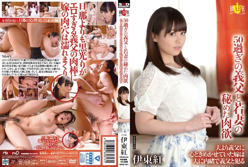 HBAD-321 The Secret Lust Of The Fiftysomething Stepdad And The Young Wife The Young Bride Lusted