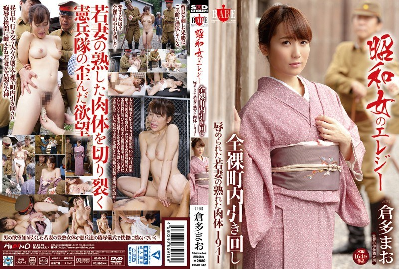 HBAD-342 Elegy Of A Showa Girl – A Young Wife With A Hot Body Gets Dragged Naked Through Town And
