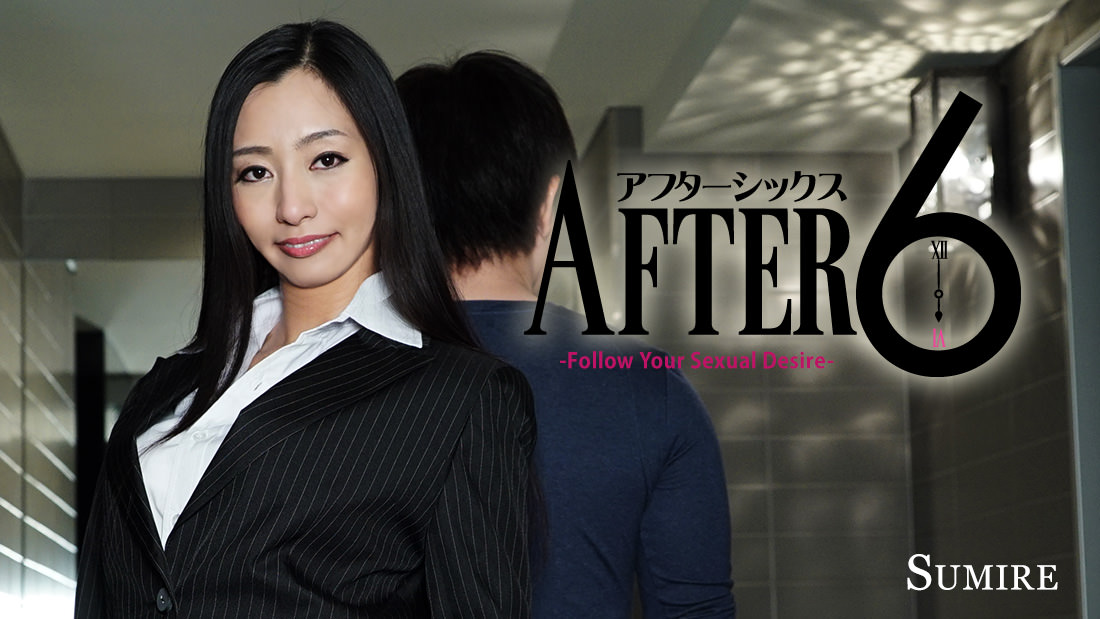 HEYZO-0857 After6 –Follow Your Sexual Desire- – Sumire