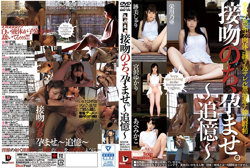 HFD-174 After Kissing, Get Her Pregnant. -Recollection-