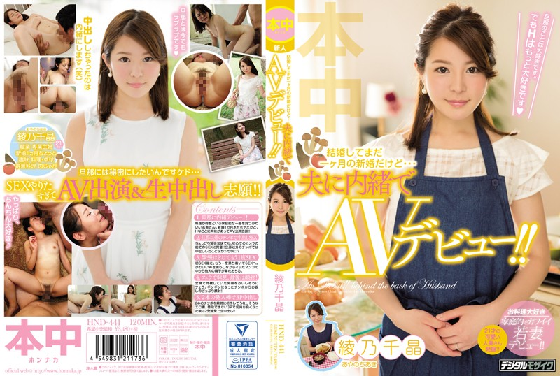 HND-441 We've Only Been Married For A Month… But I'm Making My Secret AV Debut!! Chiaki Ayano
