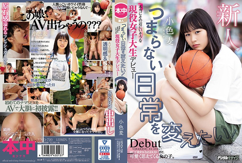HND-720 My Life Is Boring, I Need A Change! A Real-Life College Girl, The Kind That You Could Find