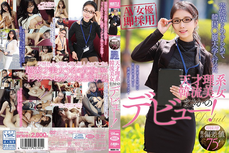 HUSR-115 She's Instantly Hired! A Deviation Score Of 75! This Genius Korean Beauty Gave Up On The